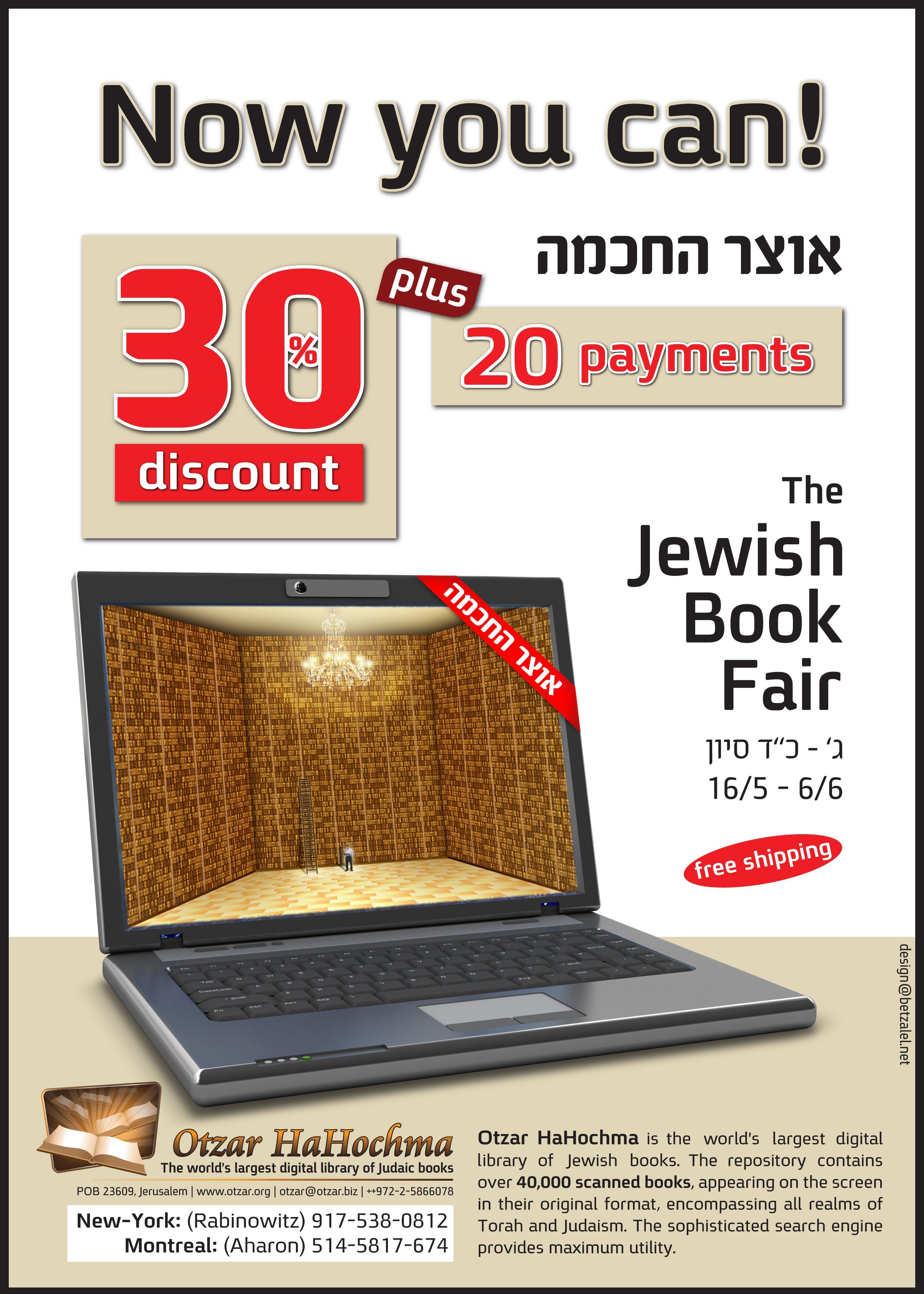 The Hebrew Book Fair